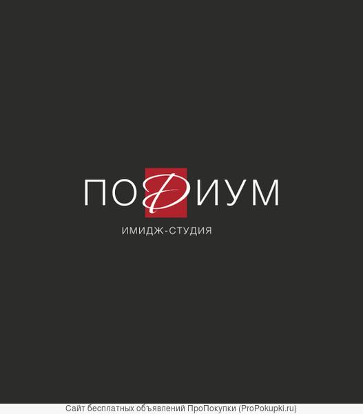 Имидж-студия Подиум