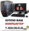 Покупка и продажа б\у компьютеров в Омске с 10 утра до 10 вечера