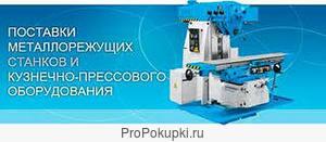 Пресса КД2130, КД2124, КД2128, КД2322, КД2126, КД2326, РУЕ