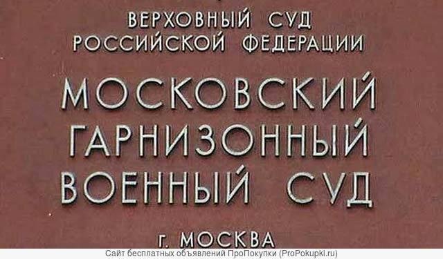 Представительство военнослужащих в Московском гарнизонном военном суде