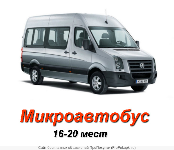 Служба заказа автобусов