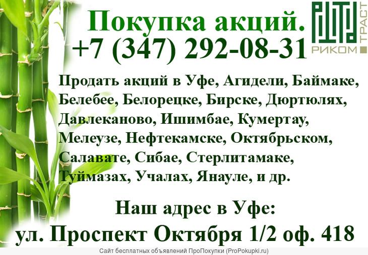 Продажа акций в Уфе, Нефтекамске, Октябрьском