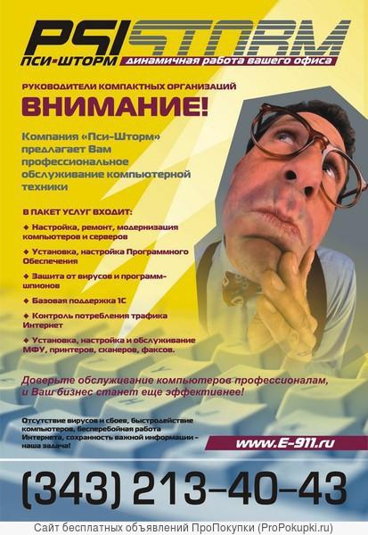 Профессиональное обслуживание компьютеров в Екатеринбурге