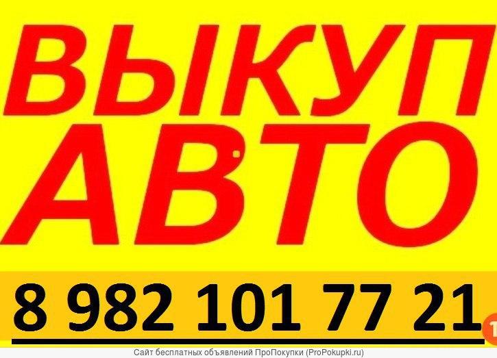 выкуп авто в Свердловской области