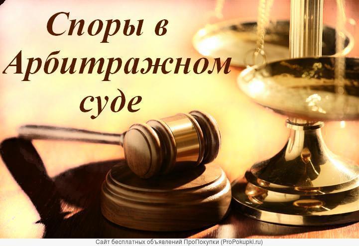 Представительство интересов в Арбитражном суде. Москва