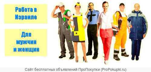 Работа в Израиле: заработайте на достойную жизнь