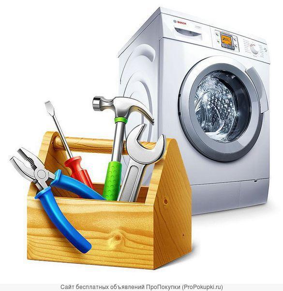 Ремонт стиральных машин. Диагностика бесплатно