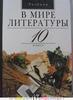 продаю школьный учебник Литературы, 10 кл.