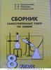 продаю школьное пособие по Химии 8 кл.