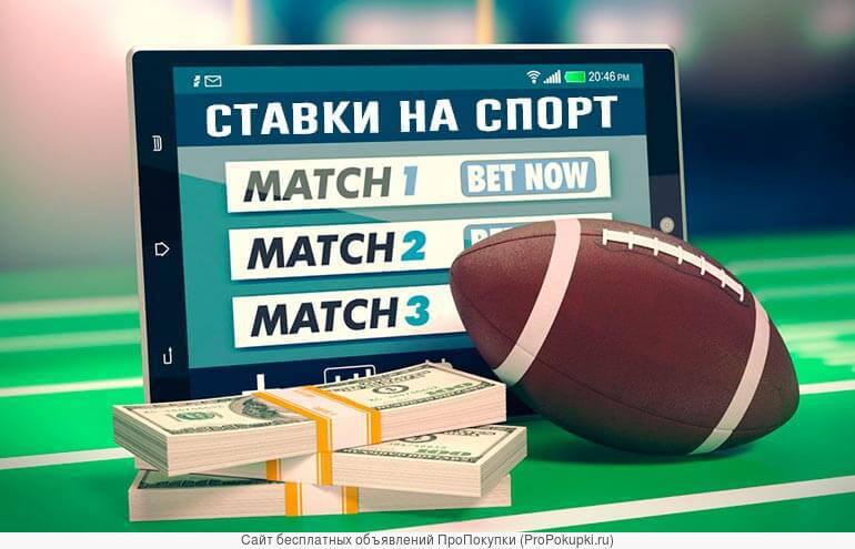 Ставки на спорт объявления про заработать деньги на интернет деньги кто что может сказать