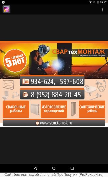 Сантехник Сантехнические услуги 934-624