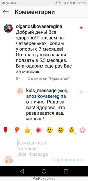 Детский массаж в Ногинске