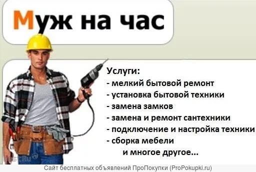 ремонт, установка, монтаж в квартирах, офисах, домах