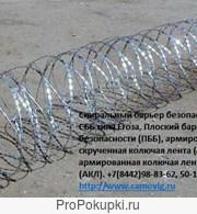 Спиральный барьер безопасности Егоза, АКЛ, СББ