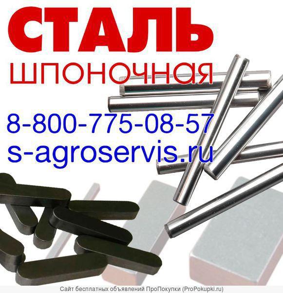 купить шпоночную сталь