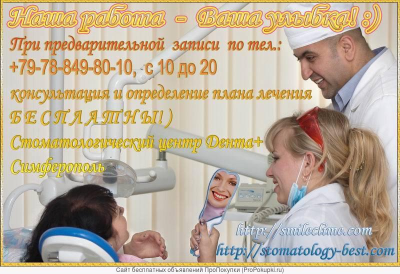 Имплантология, Протезирование, Ортопедия. Cтоматология