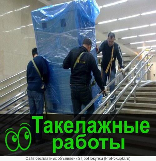 Перевозка пианино Омск Такелажные работы Омск