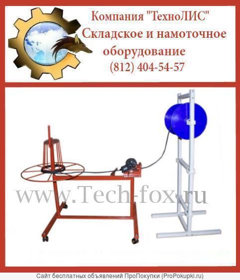 Стеллаж для хранения и размотки катушек с кабелем, веревкой, проводом и др.