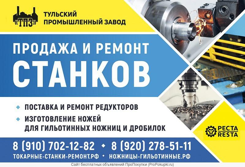 Капитальный ремонт 1К62, 16К20, 1к625, мк6056м токарных станков