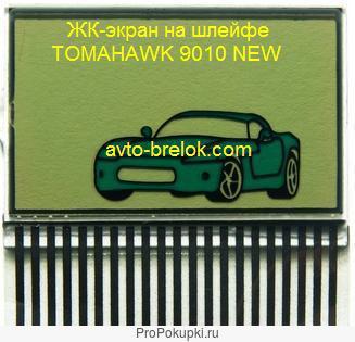 ЖК дисплей для брелка Tomahawk TW 9010 NEW с цельнолитой антенной