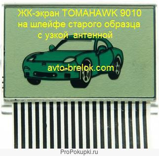 ЖК дисплей для брелка Tomahawk TW 9010 старого образца с узкой антенной