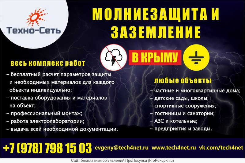 Молниезащита и заземление в Крыму