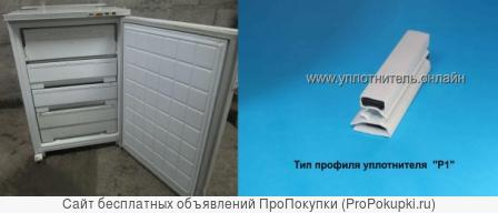 Уплотнительная резинка для двери холодильника