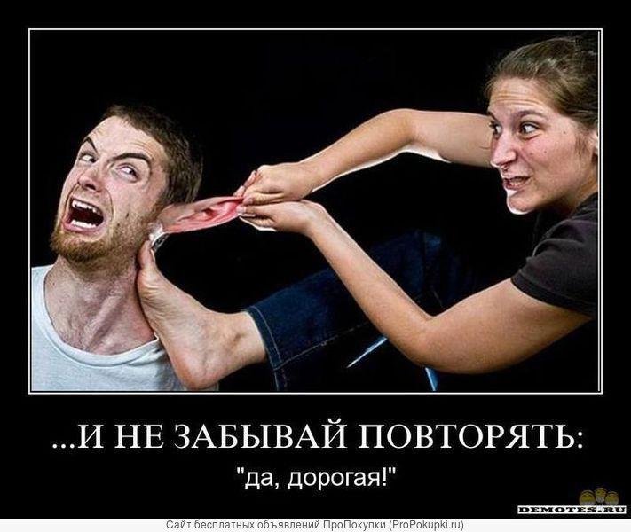 Тренинг: Искусство ссоры
