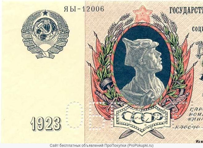 Банкноты России и СССР