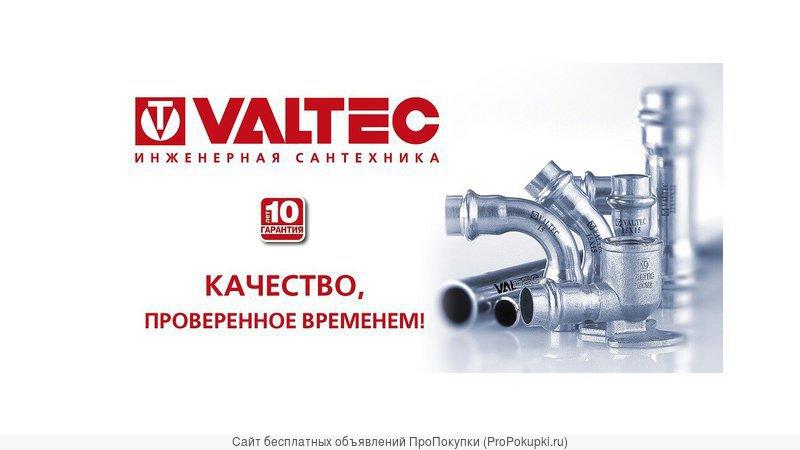 Трубы и фитинги нержавеющие VALTEC