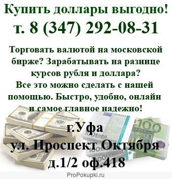 Покупка и продажа доллара или евро, торговля валютой в Уфе