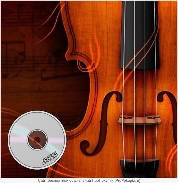Для игры на скрипке - ноты с фонограммами