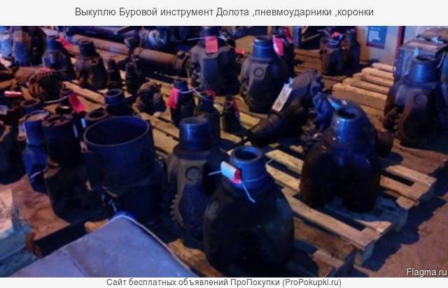 Куплю Буровой инструмент,т касается любые регионы России