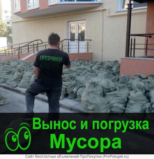 Вынос мебели на мусорку Омск