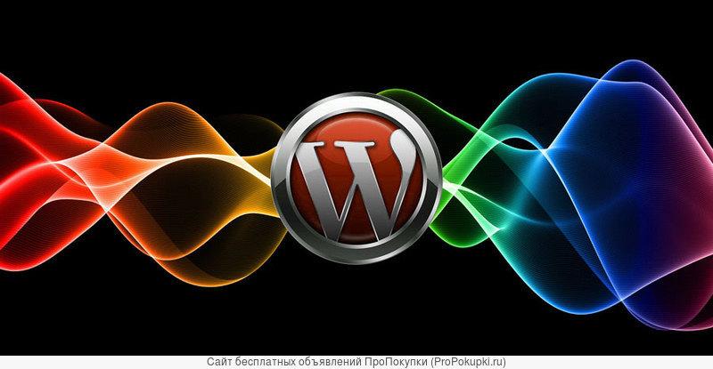 Создание,разработка,продвижение сайтов на платформе WordPress