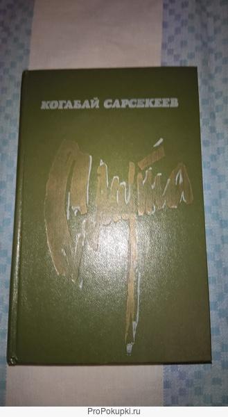 Смута (Автор Сарсекеев Когабай)