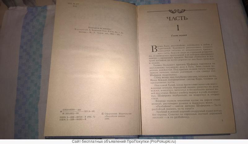 Каменный пояс (к-т из 4 книг) (Евгений Федоров)