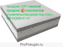 продажа СИП панелей с ОСП 3