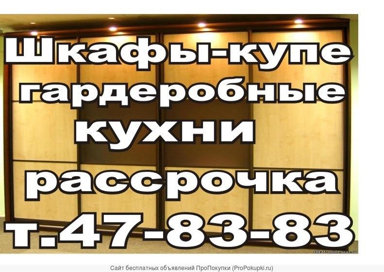 Шкафы-купе на заказ Тольятти