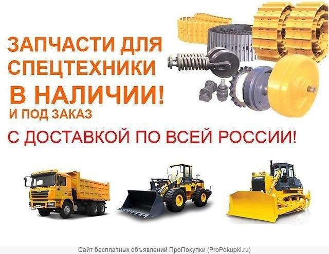 Запчасти для грузовиков и спецтехники